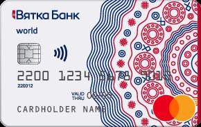 вятка банк официальный сайт оплатить кредит